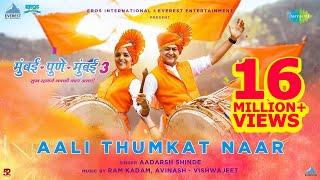Aali Thumkat Naar Song - Mumbai Pune Mumbai 3 | Marathi Song 2018 | Swapnil Joshi, Mukta Barve