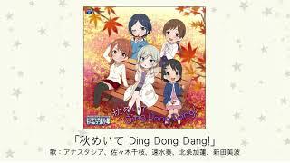 【楽曲試聴】「秋めいて Ding Dong Dang!」(歌:アナスタシア、佐々木千枝、速水奏、北条加蓮、新田美波)