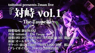 【CM】toitoitoi presents 2man live『対峙 vol. 1』 〜The Taupe編〜