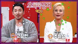 [오마이싱어 90회] 주미성&고강민~ MC 용이&명지, 트로트 가수들의 리얼 토크쇼~ Oh! My Singer~ ♬ 다시보기