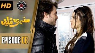Sunehri Titliyan   Episode 8   Turkish Drama   Hande Ercel   Dramas Central