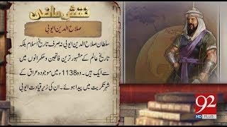 Naqsh e Mazi | Salahuddin Ayyubi | 1 July 2018 | 92NewsHD