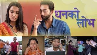 Priyanka Aayushman New Nepali Film | Dhan Ko Lov - धनको लोभ
