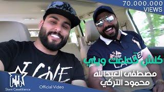 محمود التركي و مصطفى العبدالله - كلش كطعت وياي | 2018 | Mahmoud El Turky & Mustafa Alabdullah