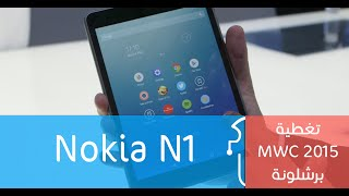 Nokia N1 Hands-On