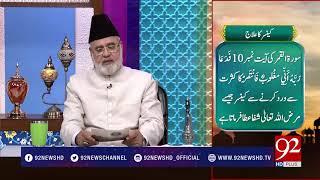 Quote: Shaykh Saadi Shirazi - 19 January 2018 - 92NewsHDPlus