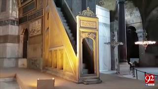 Hagia Sophia is an enormous architectural marvel in Istanbul, Turkey | 9 Oct 2018 | 92NewsHD