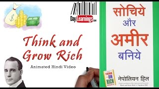 THINK AND GROW RICH (HINDI) ANIMATED BOOK SUMMARY | Daylearnings