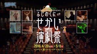 おいでよ、たのしい演劇祭! SPAC「ふじのくに⇄せかい演劇祭2016」PV第1弾