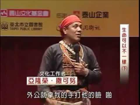 泰山文化基金會2011照亮心靈─生命可以不一樣-亞榮隆.撒可努5