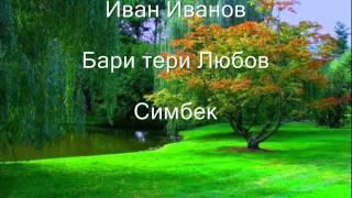 Ivan Ivanov-Бари тери Любов Симбек