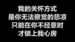陈汉玮&蔡礼莲 - 关怀方式 (附歌词)