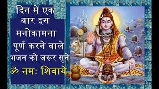 हरि ओम नमः शिवाय - भगवान शिव के लिए भक्ति गायन