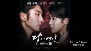 [月之戀人-步步驚心:麗 ost  Part.1] Chen、伯賢、Xiumin( EXO ) - 為了你(너를 위해)