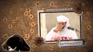 أركان الصلاة ..الركن السابع والثامن والتاسع للفاضل /خميس الغسيني