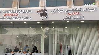 La Banque Populaire s'implante au Qatar