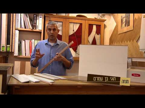 סרטון: פנלים לפרקט