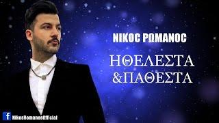Νίκος Ρωμανός - Ηθελέστα και παθέστα (Official Lyric Video)