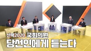 [선택2020] 당선인에게 듣는다 다시보기