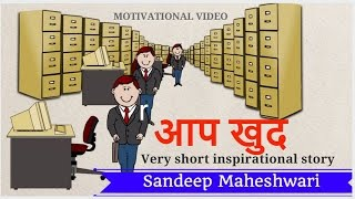 """You"", Short inspirational story (ft. Sandeep Maheshwari) hindi motivation, Animated video"