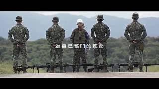 2016 國軍形象影片─《中華步兵》