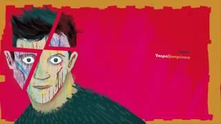 Sonder - Καλό παιδί (Κακιά στιγμή) -Prod. by Βδέλυγμα-