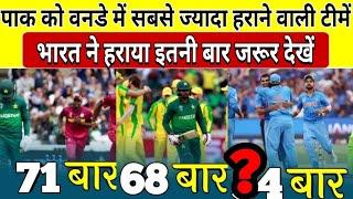 पाकिस्तान को वनडे में सबसे ज्यादा बार हराने वाली टॉप -5 टीमें, भारत ने हराया है इतनी बार ?