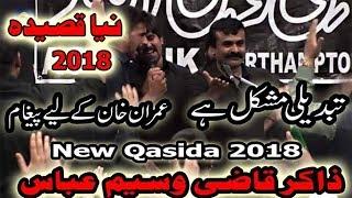 Zakir Qazi Waseem Abbas | Majlis 29 July 2018 | Latest New Qasida | Tabdeeli | Imran Khan | width=