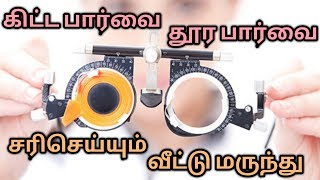 How to improve eye sight naturally in Tamil | Increase eye power