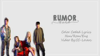 【K.A.R.D (카드) - Rumor Lyrics (Han|Rom|Eng) Color Coded】🗣