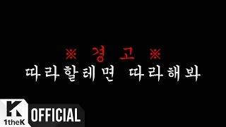 [MV] Hyungdon & Daejune(형돈이와 대준이) _ Rap Impossible(한 번도 안 틀리고 누구도 부르기 어려운 노래)