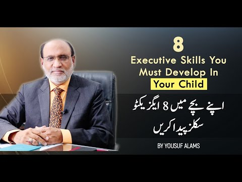 8 Executive Skills You Must Develop in Your Child | Yousuf Almas | Urdu