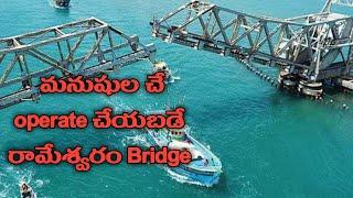 Dangerous Bridge in india/Pumban Bridge Rameswaram, one and only man operated bridge,
