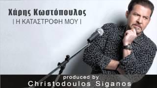 Χάρης Κωστόπουλος - Η καταστροφή μου | Xaris Kostopoulos - I Katastrofi mou - New song 2015