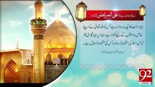 Quote   Hazrat Ali (RA)   9 July 2018   92NewsHD