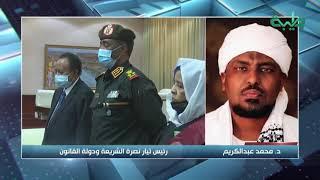 مداخلة هاتفية للدكتور محمد عبدالكريم رئيس تيار نصرة الشريعة ودولة القانون حول موقف التيار من الاعلان
