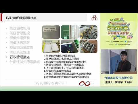 【2019節能觀摩會】台灣水泥陳建宇工程師