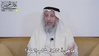 7 - ما هي أخلاق طالب العلم؟ - عثمان الخميس