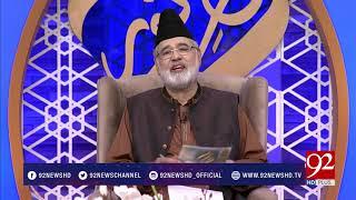 Subh e Noor | Hazrat Khwaja Usman Harooni (r.a) | Nazir Ahmed Ghazi | 20 May 2018 | 92NewsHD