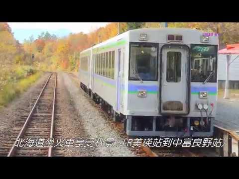 日本北海道 美瑛町 拼布之路 富良野 富田農場 - YouTube