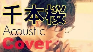 Senbonzakura - Hatsune Miku 千本桜/初音ミク(acoustic cover)