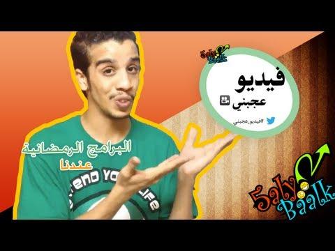 5alybaalk #08 - البرامج الرمضانية عندنا