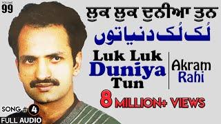 Luk Luk Duniya Tun - Akram Rahi width=