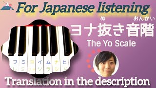 The Yo Scale - Learn Japanese !