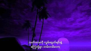 Thet Htar - San Lin (burmese song cover)