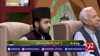 Sham E Madina |The Jis K Muqadar Me Gadai Tery Dar Ki | 20 May 2018 | 92NewsHD