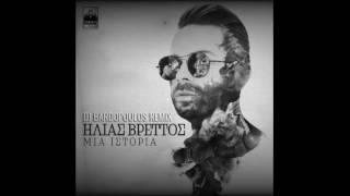 ILIAS VRETTOS MIA ISTORIA DJ BARDOPOULOS REMIX