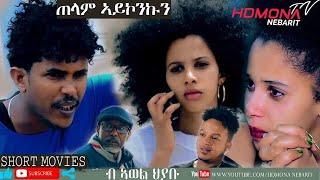 HDMONA - ጠላም ኣይኮንኩን ብ ኣወል ህያብ Telam Aykonkun by Awel Hyabu - New Eritrean Short Film 2019