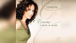 Γλυκερία - Το τραγούδι μου | Glykeria - To tragoudi mou - Official Audio Release