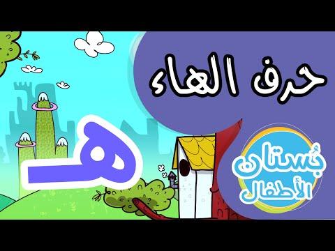 شهر الحروف: حرف الهاء (هـ) | فيديو تعليمي للأطفال
